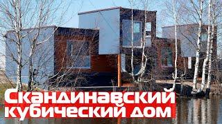 Дом кубической формы в скандинавском стиле//Скандинавский каркасный дом Sanino_Space//Своими руками