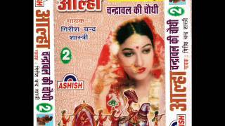 Aalha Udal Songs: Chandrawal Ki Chauthi Vol. 2 - Part 8