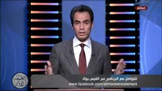 برنامج الطبعة الأولى| مع أحمد المسلمانى حلقة 5-12-2016