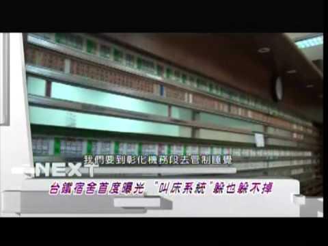 [HD]一天壹蘋果20120315火車頭的秘密 鐵道精神All Right