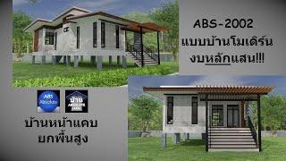 แบบบ้านชั้นเดียว ขนาดเล็กพร้อมราคาABS-2002 House 3D บ้านโมเดิร์น หน้าแคบ งบหลักแสน!!!