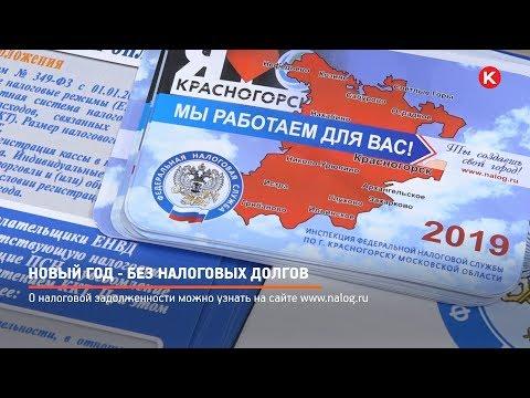 КРТВ. Новый год - без налоговых долгов