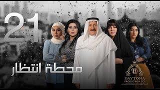 """مسلسل """"محطة إنتظار"""" بطولة محمد المنصور - أحلام محمد    رمضان ٢٠١٨    الحلقة الواحدة والعشرون ٢١"""