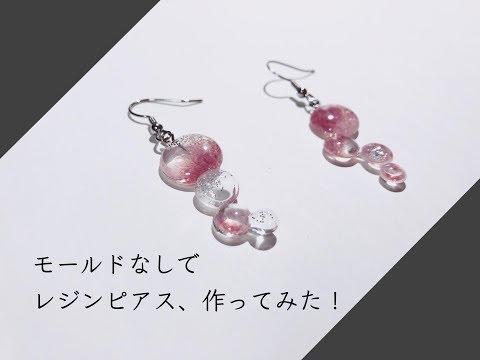 モールドなしレジンピアスを作ってみた!DIY resin earrings without mold.