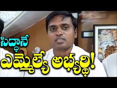 Mithun Reddy Announces Kadiri YCP MLA Candidate