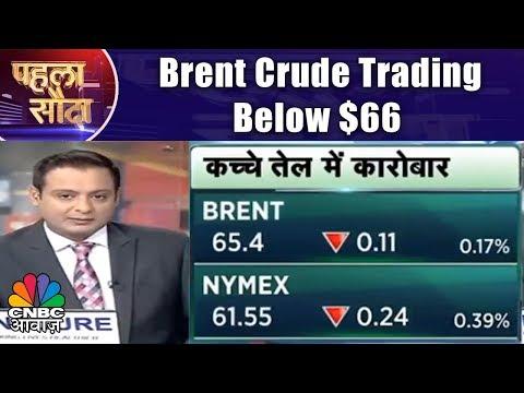 Brent Crude Trading Below $66   Pehla Sauda   8th Feb   CNBC Awaaz