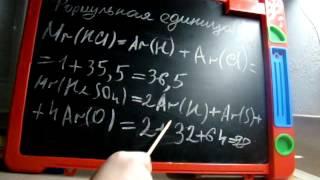 (Химия 7 класс) Относительная молекулярная и относительная формульная масса.