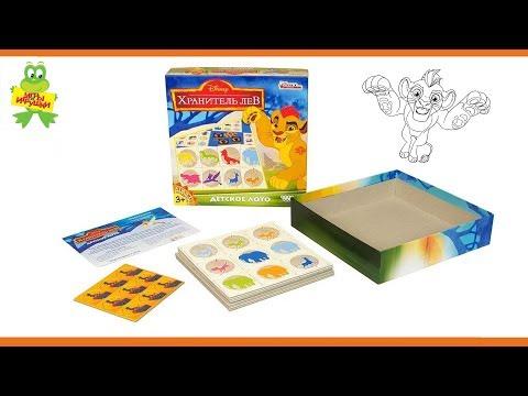 Детское лото Hobby World Хранитель лев