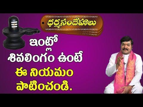 ఇంట్లో శివలింగం ఉంటే ఈ నియమం పాటించండి..  Siva Lingam   Dharma Sandhehalu   Pooja TV Telugu