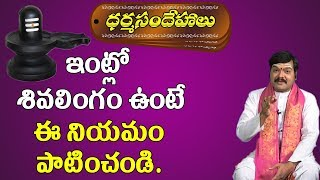 ఇంట్లో శివలింగం ఉంటే ఈ నియమం పాటించండి..| Siva Lingam | Dharma Sandhehalu | Pooja TV Telugu