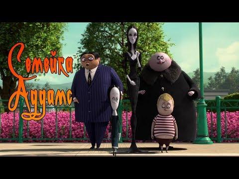 """Мультфильм """"Семейка Аддамс"""" (2019) - Русский трейлер 2"""
