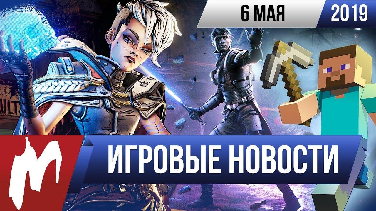 Игромания! ИГРОВЫЕ НОВОСТИ, 6 мая (Star Citizen, Borderlands 3, Days Gone, Ubisoft, Minecraft)