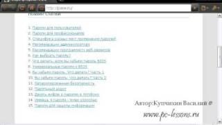 Как составить безопасный пароль | PC-Lessons.ru