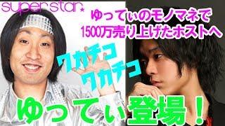 【superstar】 http://host-tv.com/shop/9 シャンパンボーイズプロジェ...