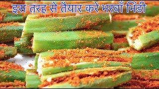 ऐसी भरवाँ भिंडी पहले कभी ना खाई होगी और ना देखी होगी - bharwa bhindi in hindi