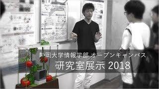 静岡大学情報学部 研究室展示紹介&インタビュー 2018 夏季オープンキャンパス