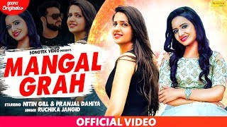 Mangal Grah Ruchika Jangid Free MP3 Song Download 320 Kbps
