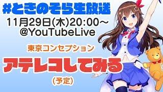[LIVE] 【11/29 20:00~】東京コンセプション!!!!!