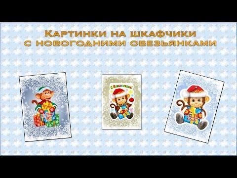 Картинки на шкафчики в детский сад с новогодними обезьянками