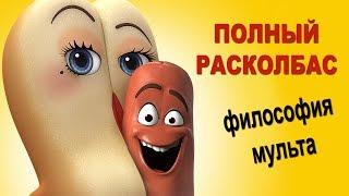 Полный расколбас — философия мультфильма. Обзор Badmaestro