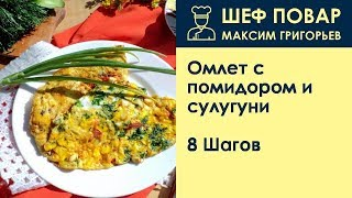 Омлет с помидором и сулугуни . Рецепт от шеф повара Максима Григорьева