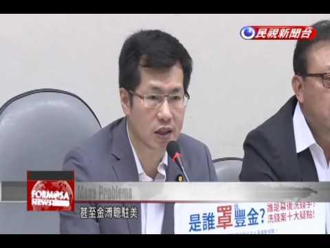 Legislators allege Mega Bank used to launder KMT party assets