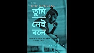 Tumi nei bole(তুমি নেই বলে)Jisan khan shuvo Eid New Bangla song Fanush Band Shohel Rana Anondo Tv