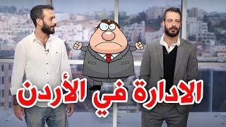 الادارة في الأردن