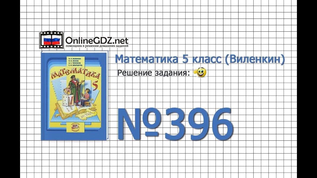 Решебник по математике 5 класс виленкин 396