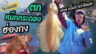 ตกหมึกกระดอง-ทะเลฮ่องกง-ไซด์บิ๊กเบิ้ม-หัวครัวทัวร์ริ่ง-ep-30