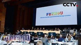 [中国新闻] 第44届世界遗产大会将在中国福州举行 | CCTV中文国际
