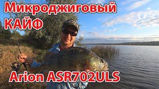 Речная рыба ЭТО Любит спиннинг Crazy Fish Arion ASR702ULS