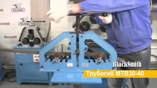 Ручной трубогиб-профилегиб Blacksmith MTB30-40(Ручной профилегиб трубогиб с возможностью регулировать радиус гиба, изменяя расстояние между вальцами...., 2015-06-24T15:08:49.000Z)