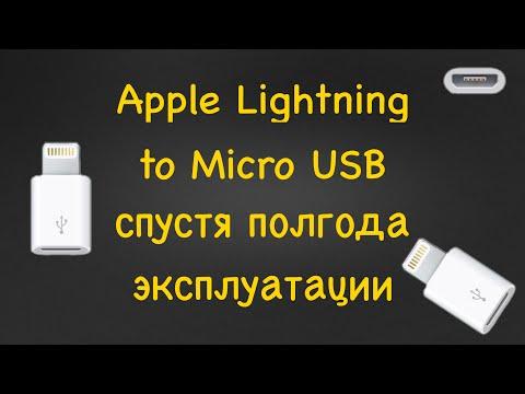 Переходник Apple Lightning to Micro USB спустя полгода эксплуатации.