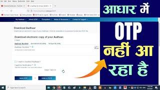 Aadhar Card Download Me Otp Nahi aa raha hai | Aadhar Card Me Otp Nahi aa raha hai | Otp Problem