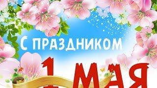 Поздравляю с 1 Мая! Видео открытка с праздником Весны и Труда