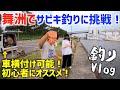 【釣りガール爆誕!?】サビキ釣りに挑戦!舞洲は初心者にオススメの釣りスポットだ!【大阪】
