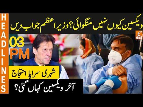 Shortage of Vaccination - Corona Vaccine Ka Buhraan