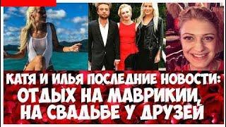 Илья Глинников и Екатерина Никулина последние новости ||парад последние новости