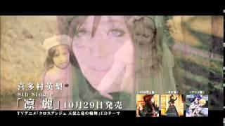 喜多村英梨8th Single TVアニメ「クロスアンジュ 天使と竜の輪舞(ロン...