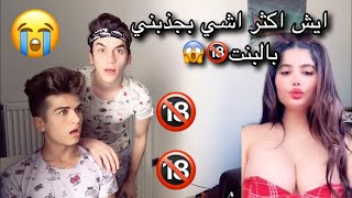 ايش اكثر اشي بلفت انتباهي بالبنت😱 (اسأله عجيبه😂💔)/!مع نور مار - Nour Mar5