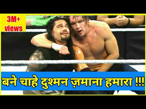 Bane chahe dushman zamana hamara wwe | roman reigns and dean ambrose friendship song| wwe friendship