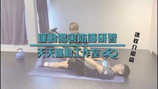 前十字韌帶術後運動介入與訓練處方安排–課程介紹 天天運動工作室 高雄健身房