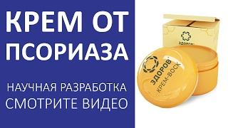 Крем от псориаза. Натуральный крем от псориаза отзывы, как правильно купить крем от псориаза