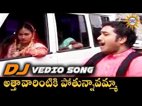 Athavarintiki Pothunavamma Lachuvamma Full Vedio DjHit Song|| Disco Recording Company