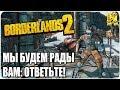 Borderlands 2: Прохождение №36 (Мы будем рады вам: Ответьте!)