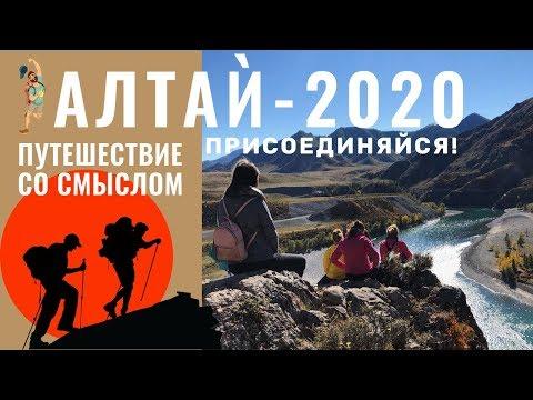 💎 Путешествие на Алтай 2020 | Путешествие со смыслом | Тур на Алтай 2020