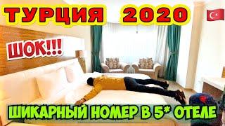 ШИКАРНЫЙ НОМЕР В УЛЬТРА ВСЁ ВКЛЮЧЕНО ОТЕЛЬ 5 ТУРЦИЯ 2020 БЕЛЕК AQUAWORLD BELEK 5