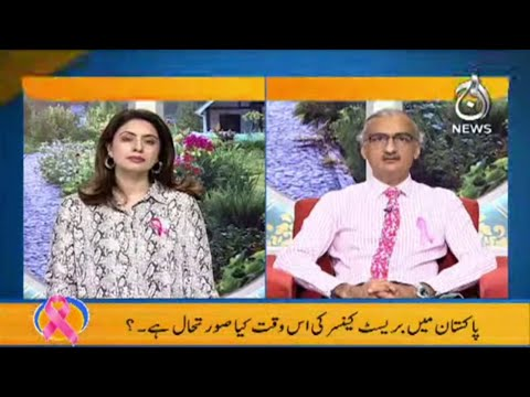 Breast cancer - Symptoms and treatment   Aaj Pakistan with Sidra Iqbal   14 October 2021   Aaj News