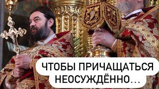 Не должно всегда быть одинаково. Протоиерей Андрей Ткачев.